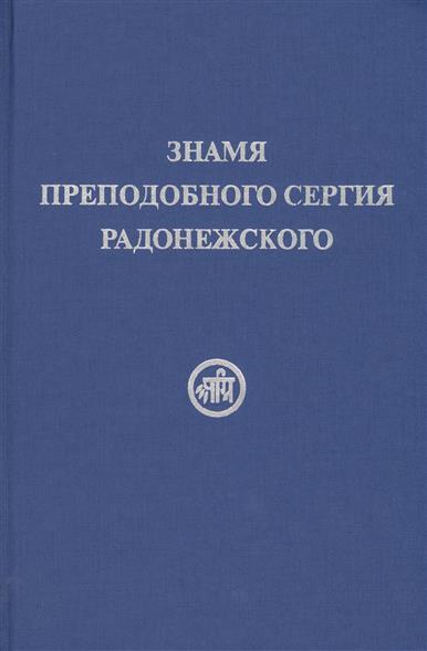 Знамя Преподобного Сергия Радонежского