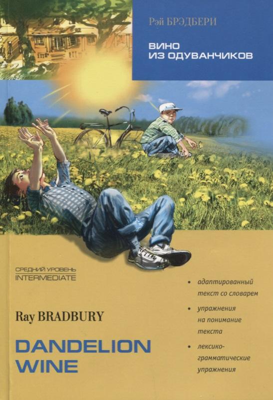 Bradbury R. Вино из одуванчиков/Dandelion wine: Книга для чтения на английском языке. Средний уровень haggard h r swallow ласточка на английском языке isbn 978 5 521 07737 3