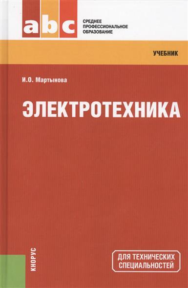 Мартынова И. Электротехника: учебник  электротехника