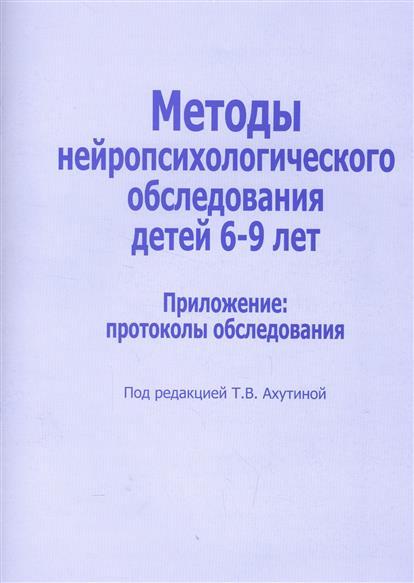 Методы нейропсихологического обследования детей 6-9 лет. Приложение: протоколы обследования