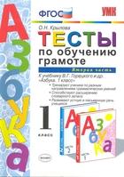 Тесты по обучению грамоте 1 кл Ч. 2