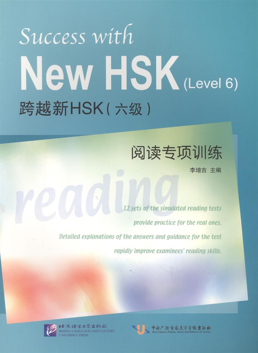 Li Zengji Success with New HSK Level 6: Reading / Успешный HSK. Уровень 6: чтение (книга на китайском языке) li z success with new hsk level 5 listening успешный hsk уровень 5 аудирование cd
