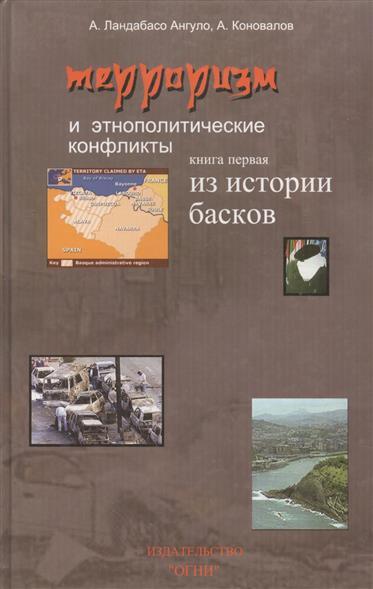 Терроризм и этнополитические конфликты 2тт