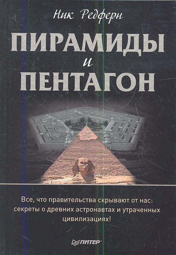 Редферн Н. Пирамиды и Пентагон. Все, что правительства скрывают от нас: секреты о древних астронавтах и утраченных цивилизациях! цена 2017