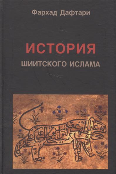 История шиитского ислама