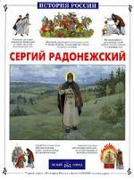 Китаева Л. Сергий Радонежский толстой л отец сергий