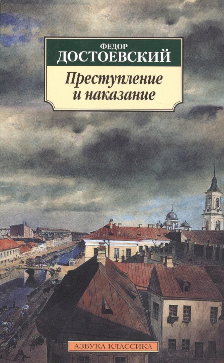 Достоевский Ф. Преступление и наказание преступление и наказание