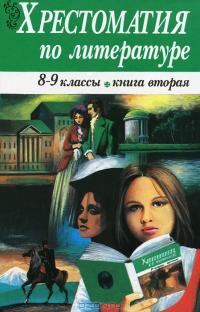 Хрестоматия по литературе 8-9 классы. Книга 2