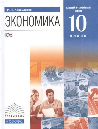 Экономика. 10 класс. Базовый и углубленный уровни. Учебник