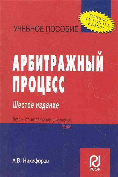 Арбитражный процесс Уч. пос.