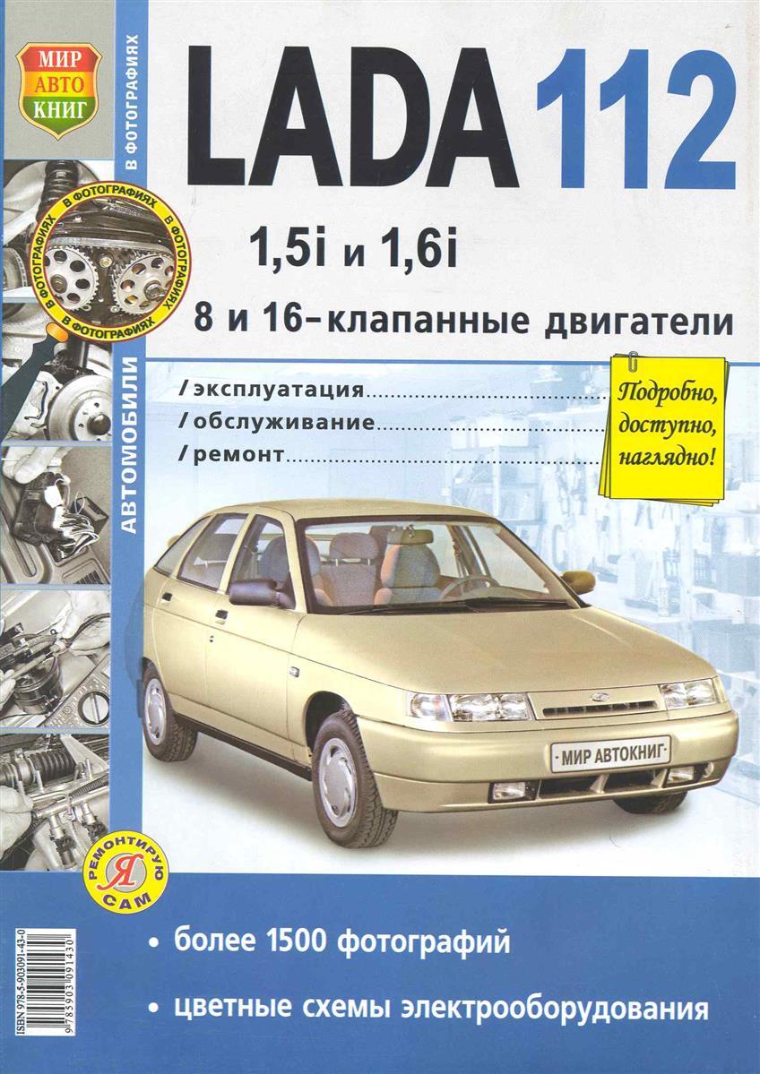 Lada 112