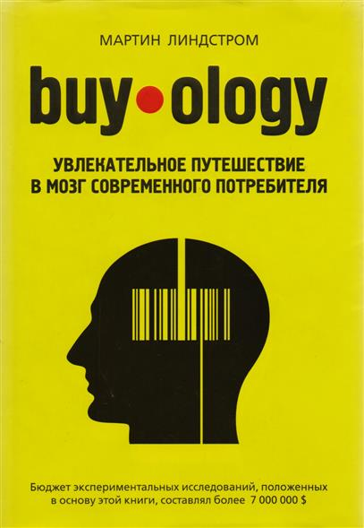 Buyology Увлекательное путешествие в мозг
