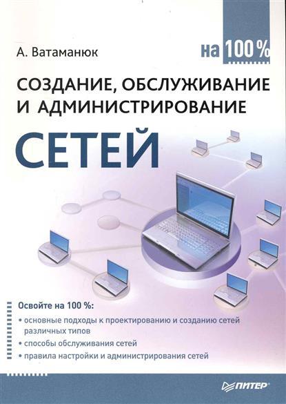 Создание обслуживание и администрирование сетей на 100%