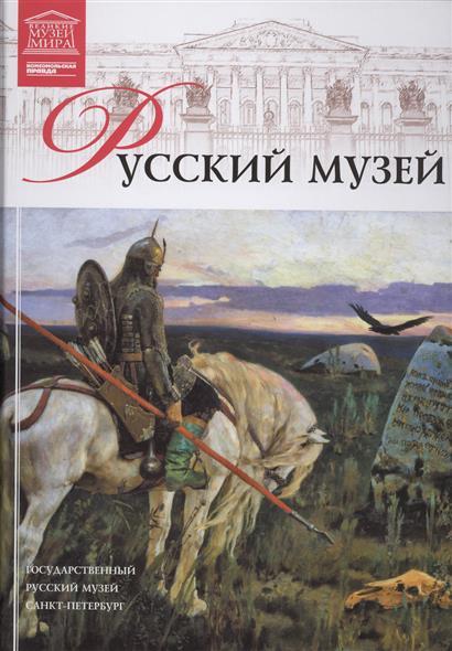 Суворова С. (ред.) Великие музеи мира. Том 10. Русский музей