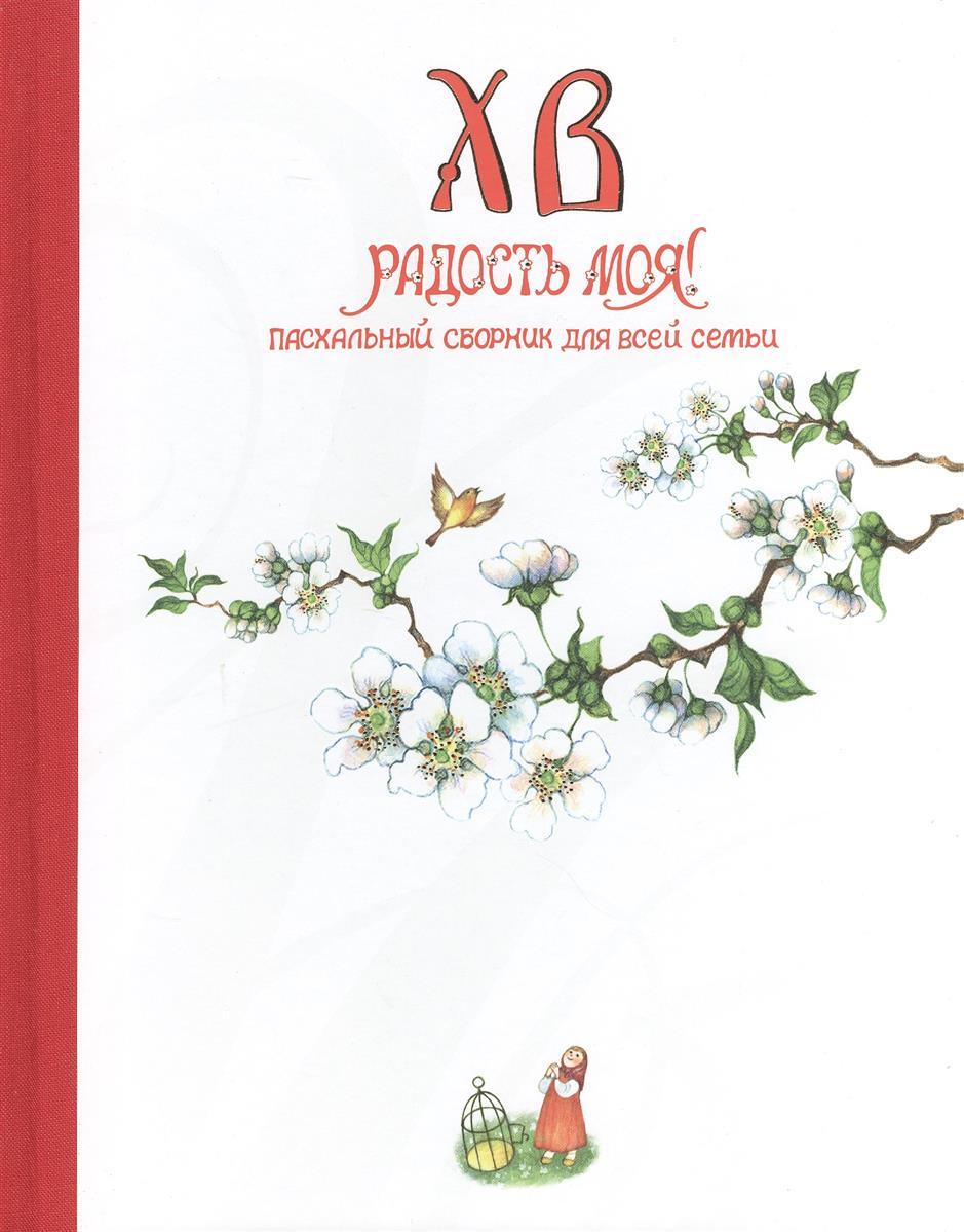 Полевиков И. (сост.) Христос Воскресе, радость моя! Пасхальный сборник для всей семьи ISBN: 9789857020683 сборник чайнвордов для всей семьи