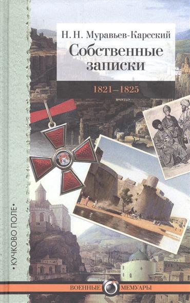 Собственные записки 1821-1825 г.
