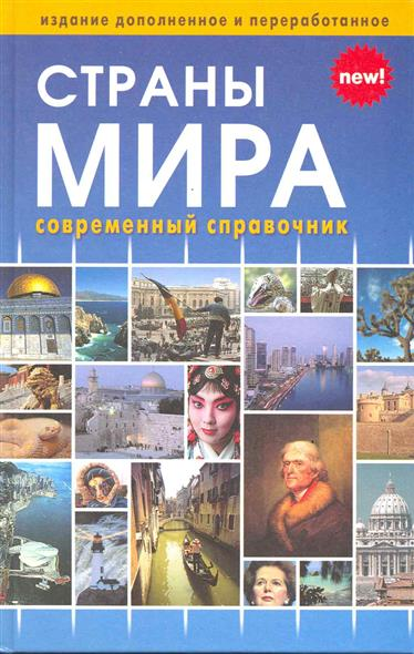 Страны мира Современный справочник