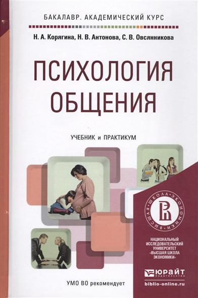 Психология общения. Учебник для академического бакалавриата