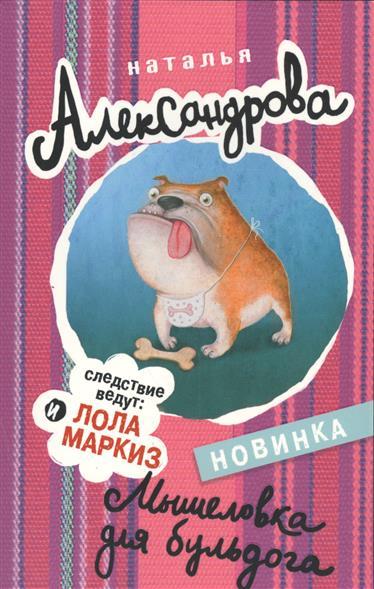 Александрова Н. Мышеловка для бульдога александрова наталья николаевна мышеловка для бульдога