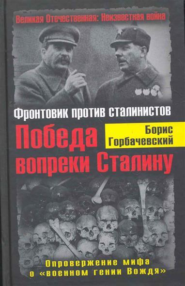 Победа вопреки Сталину