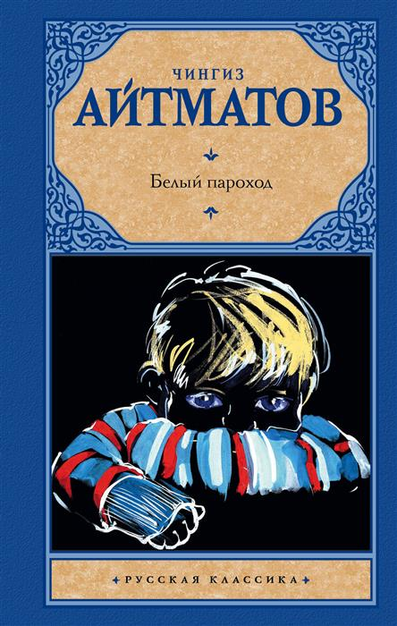 Айтматов Ч. Белый