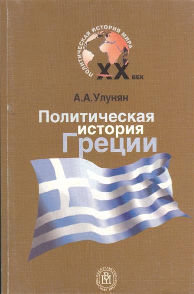 Политическая история Греции XX века