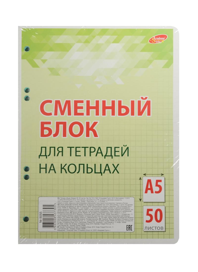 Сменный блок для тетрадей 50л кл. зеленый, Academy Style