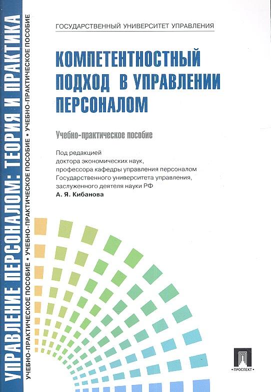 Митрофанова Е., Коновалова В., Белова О. Компетентностный подход в управлении персоналом. Учебно-практическое пособие