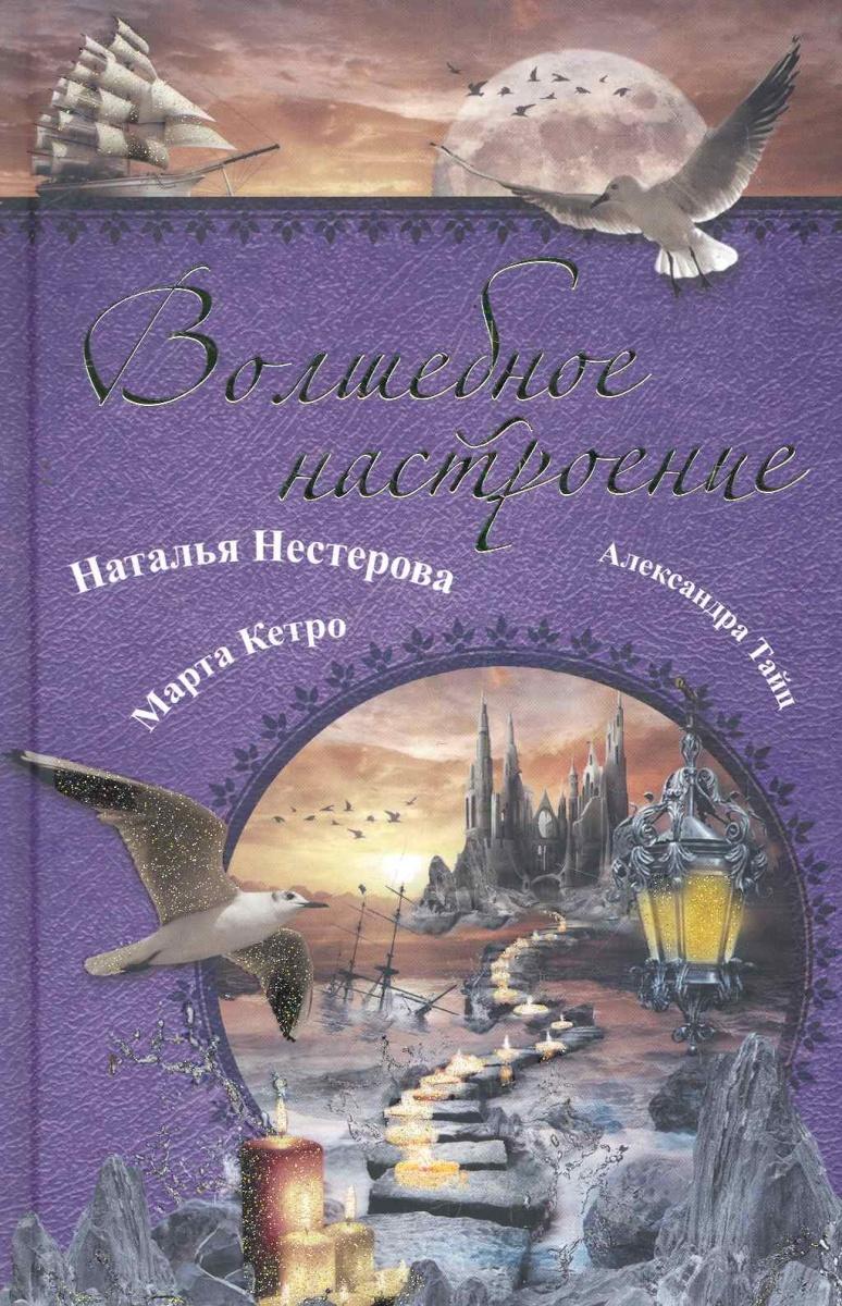 Нестерова Н., Кетро М. и др. Волшебное настроение