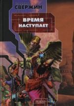Свержин В. Время наступает ISBN: 9785170371181 свержин в внутренняя линия
