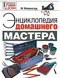 Новосад Н. Энц. домашнего мастера