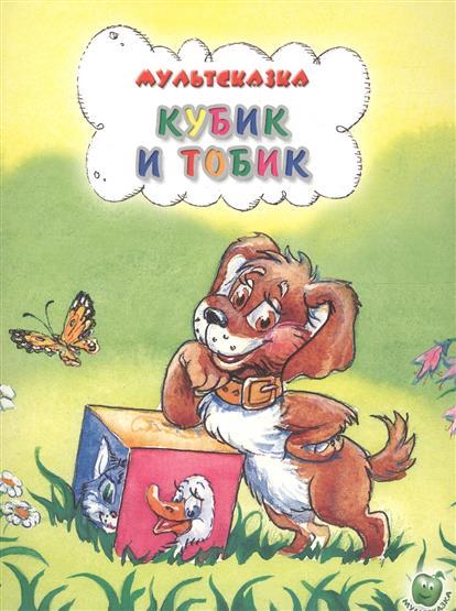 Рунгк С. Кубик и Тобик с рунге кубик и тобик