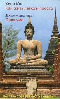 Юн Х., Дхаммананда Как жить легко и просто Сила ума направляющая сила ума