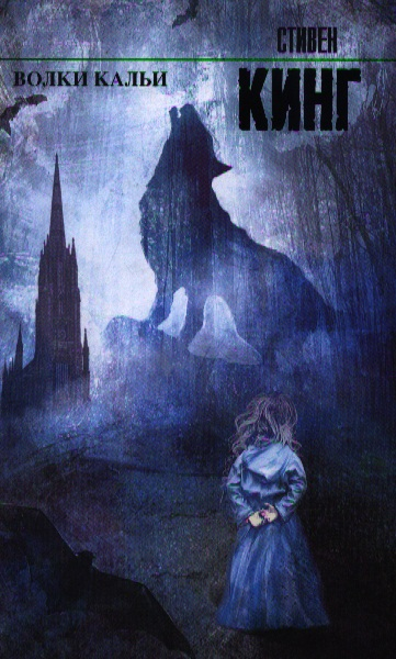 """Фото Кинг С. Волки Кальи: из цикла """"Темная башня"""""""