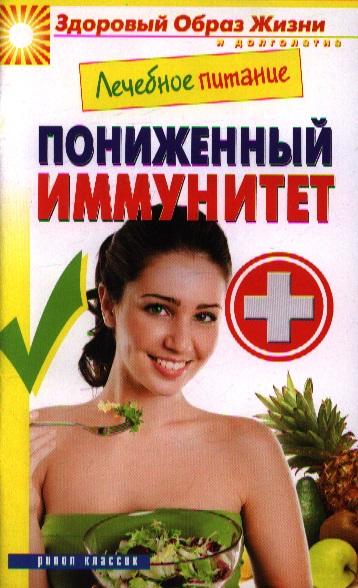 Смирнова М. Лечебное питание. Пониженный иммунитет