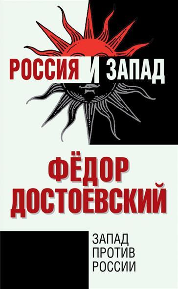 Запад против России