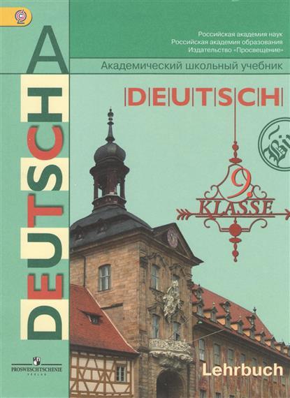 Немецкий язык. 9 класс. Учебник для общеобразовательных учреждений