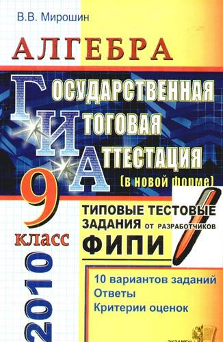 ГИА 2010 Алгебра 9 кл Типовые тест. задания