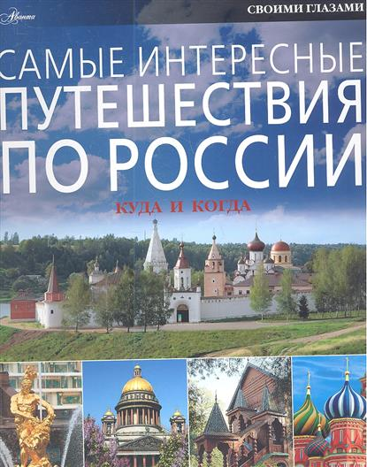 Каширина Т. (ред.) Самые интересные путешествия по России. Куда и когда