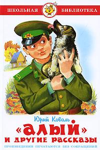 Коваль Ю. Алый коваль ю круглый год рассказы dvd с мультфильмами