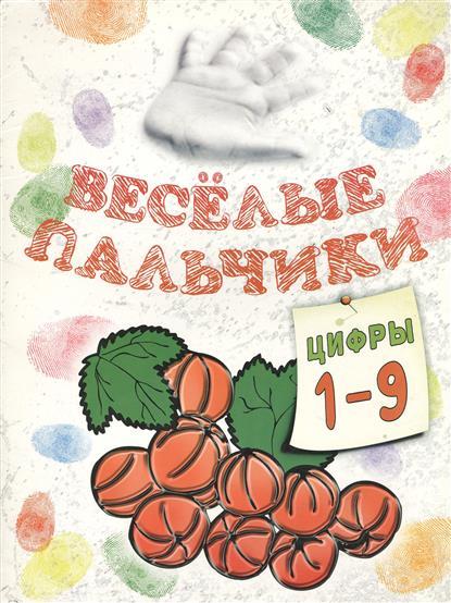 Бегоза М. Веселые пальчики. Цифры: 1-9. Книжка-раскраска ISBN: 9789851511637 феникс книжка раскраска веселые игры