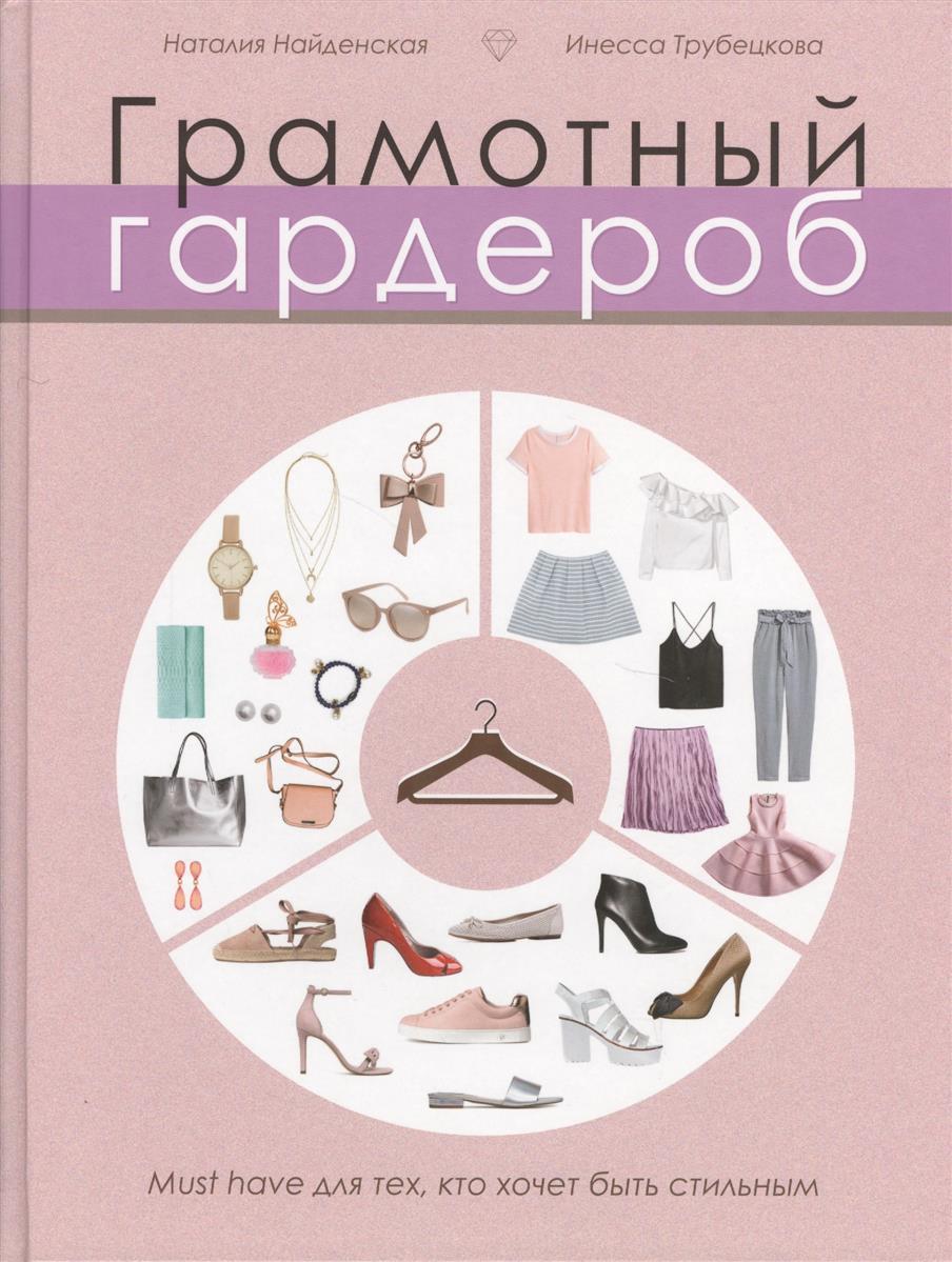 Найденская Н., Трубецкова И. Грамотный гардероб. Must have для тех, кто хочет быть стильным женский гардероб