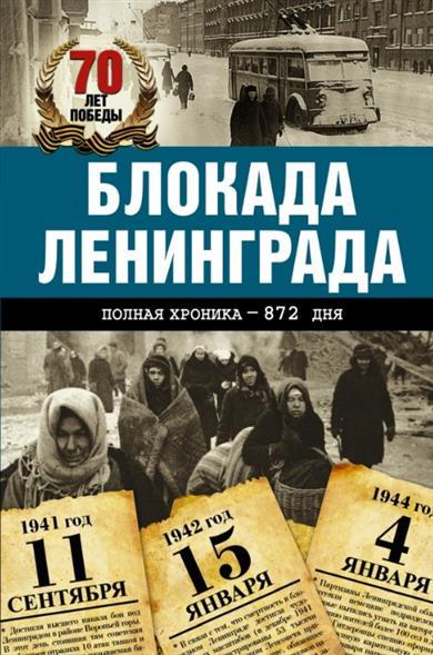 все цены на Сульдин А. Блокада Ленинграда. Полная хроника - 900 дней и ночей онлайн