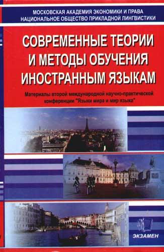 Современные теории и методы обучения иностранным языкам