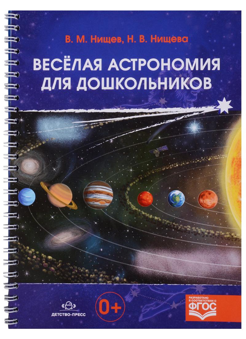 Нищев В., Нищева Н. Веселая астрономия для дошкольников. ФГОС нищева н веселая мимическая гимнастика