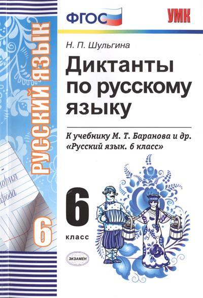 Шульгина Н.: Диктанты по русскому языку. К учебнику М.Т. Баранова и др. 6 класс