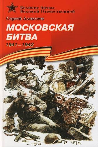 Алексеев С. Московская битва  алексеев сергей петрович московская битва 1941–1942