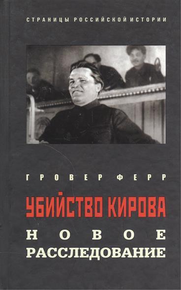 Убийство Кирова. Новое расследование
