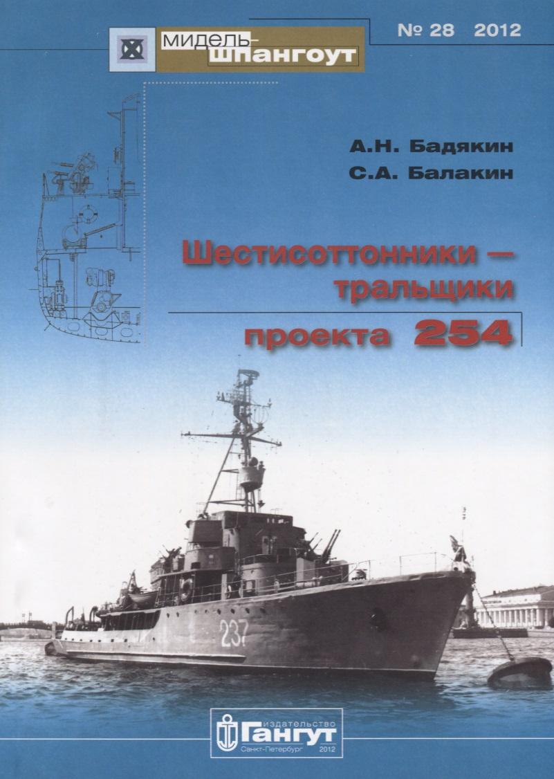 Бадякин А., Балакин С. Шестисоттонники-тральщики пректа 254 №28/2012