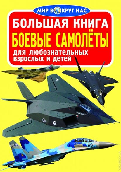 Завязкин О. Большая книга. Боевые самолеты